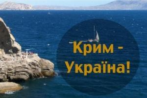 Крым, новости Украины, аннексия, Россия, фсб, тымчук