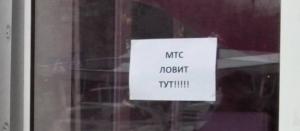 мтс, Vodafone, пропала связь, лнр, днр, донбасс, связь в луганске, почему нет мтс в луганске, донецк, донбасс