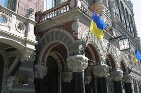 нбу, общество, банки, новости украины