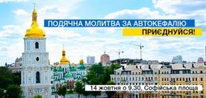 киев, томос, автокефалия, софийская площадь, молитва, где смотреть, онлайн трансляция, прямой эфир, молебен, порошенко, украина, церковь, филарет