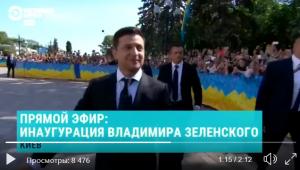 Киев, инаугурация, Зеленский, президент, Верховная Рада