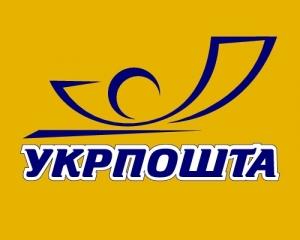 новости украины, почта украины, подорожание