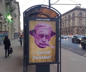 новости, Россия, Москва, скандал, офшоры, Путин, Панама