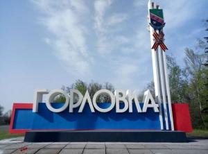 """Горловка, Донбасс, Оккупанты, Терроризм, Школа, Учебная программа, """"Христианская этика"""""""