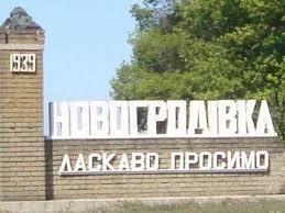 новогродовка, донецкая область, юго-восток украины, происшествия, егор фирсов
