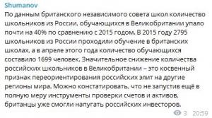 россия, великобритания, санкции, скандал, коррупция, олигархи, скандал