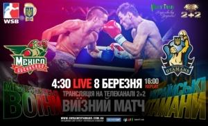 украинские атаманы, команда мексики, бокс, спорт