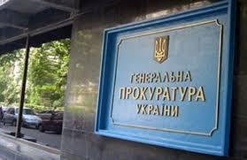 Левочкин, Добкин, ГПУ, допрос, Пинчук, написал, вызов