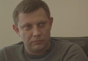 Захарченко, интервью, политика, Донбасс, советский союз, дружба, россия, боинг, АТО, война, Америка