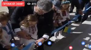 Петр Порошенко, президент Украины, открытие школы, Навария, Львовская область