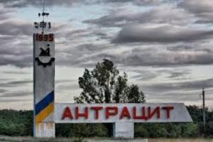 антрацит, луганская область, лнр, восток украины, донбасс, армия украины