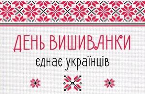 украина, общество, происшествия, день вышиванки, акция