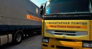 гуманитарная помощь, ахметов, донбасс, ато, проезд