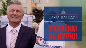 смотреть кадры квартал-95 слуга народа зеленский выборы рада мажоритарная система украина сегодня ситуация в киеве сейчас