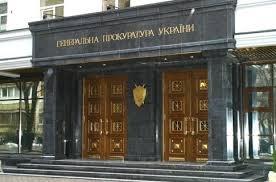генеральная прокуратура, происшествия, новости украины