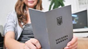 переселенцы, ато, донецкая область, луганская область, трудовая книжка, прием на работу