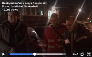 Происшествия, СБУ,  Порошенко, Политика, Общество, Новости Украины, Новости Грузии, Полиция Украины