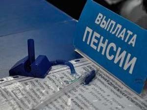 Россия, пенсия, экономика России
