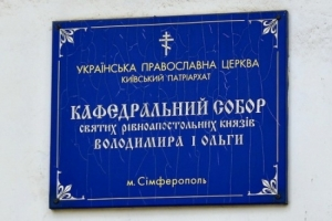крым, симферополь, украина, россия, оккупация, пцу, томос, рпц