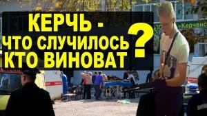 Крым, Керч, Происшествия, Расстрел, Теракт, Росляков, Иванов.