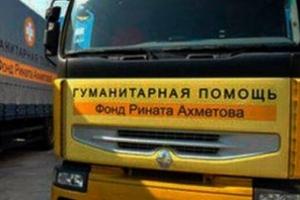 Гумпомощь, штаб Ахметова, Григорий Колдунов,