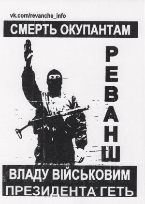 СБУ, протест, Реванш, радикалы, экстремизм