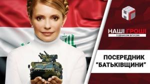 Украина, Партия, Тимошенко, Расследование, Соколов, США, Ирак, Поставки