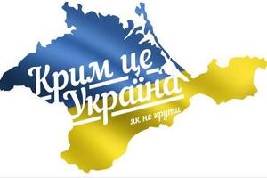 крым, новости, сегодня, онлайн, украина, оккупация крыма,