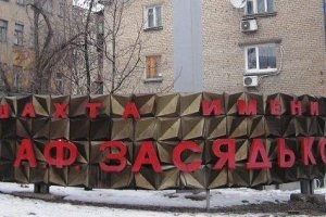 шахта Засядько, происшествие, шахтеры, горняки, ДНР, Донбасс, Донецк, Донецкая область, Украина