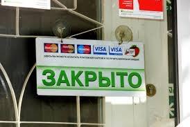 Крым, банк