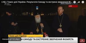 патриарх Филарет, новости, Украина, УПЦ КП, Томос, автокефалия , брфинг