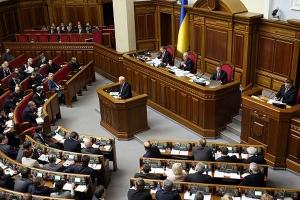 рада, законопроекты, бюджет, заседание