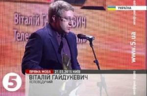 """украина, киев, премия """"человек года"""", виталий гайдукевич"""