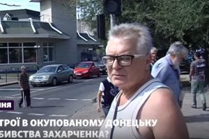 донецк, днр, видео, убийство захарченко, опрос, террористы, донбасс, смерть захарченко, жители донецка