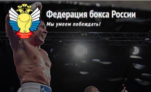 федерация бокса россии, бокс, новости бокса, боксеры россии, гпсу, украина, сбу, новости украины, новости россии, новости москвы, политика, происшествия, скандал, новости спорта, харьков, новости харькова