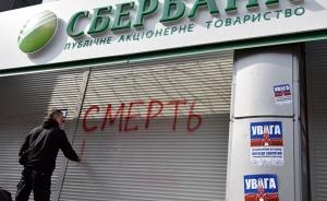 банки россии в украине, сбербанк, рф, россия, украина, киев