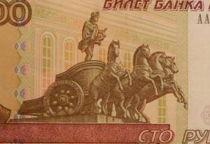 Россия, Центробанк РФ, рубль