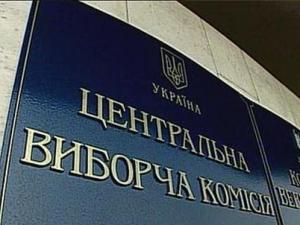 новости украины, цик, центризбирком
