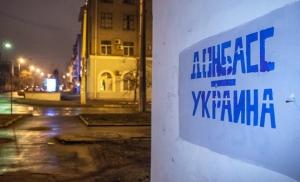 Донбасс, АТО, Дацюк, не нужны, Россия, Украина, новости, политика, общество, ДНР, ЛНР