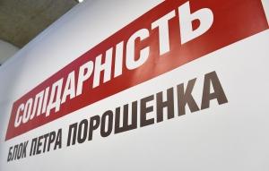 БПП, Фирсов, Новости Украины, Антикоррупционная платформа, Верховная рада