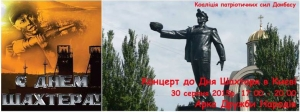киев, донецк, луганск, донбасс, день шахтера, праздник