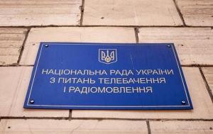 Украина, Нацсовет, Шоу-бизнес, Штрафы, Уголовная ответственность, Гастроли, Россия