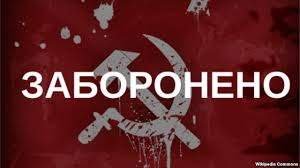 Декоммунизация, политика, новости Украины, киев