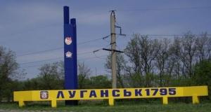 лнр, луганск, юго-восток украины, донбасс, новости украины