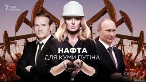 медведчук, оксана марченко, нефтяной бизнес, украина, россия, олигархи, новости бизнеса, путин, кума путина, схемы, скандалы