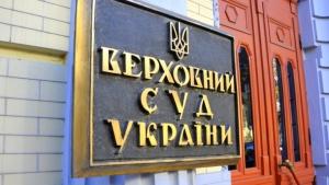 верховный суд украины, судья, коррупция, люстрация, майдан, евромайдан, реформы, михаил жернаков, украина, скандал, киев, верховная рада