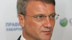 Россия, экономика, российский рубль, бизнес, политика, Сбербанк России, Герман Греф, европейские санкции