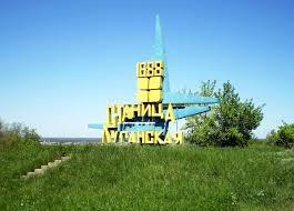 станица луганская. луганская область, происшествия, лнр. армия украины, донбасс, новости украины