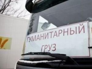 Гуманитарный груз, Россия, Украина, грузовики, передача