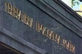 Майдан, расстрел, ГПУ, расследование, третья сила, Янукович, беркут